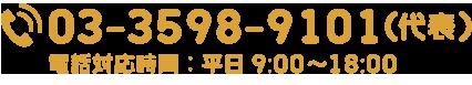 03-3598-9101(代表) 電話対応時間:平日9:00~18:00